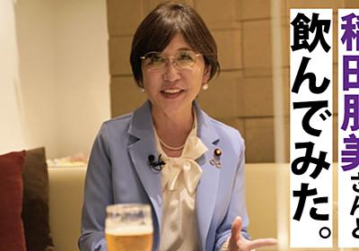 女性初の総理大臣を目指す稲田朋美はどんな女性なのか飲みに誘ってみた|たかまつなな(お笑いジャーナリスト)|note