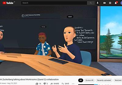 Facebook、メタバース「Horizon Workrooms」のβ版公開 「Oculus Quest 2」で世界中から参加可能 - ITmedia NEWS