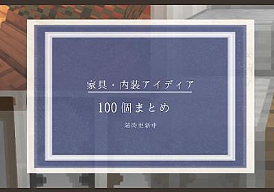 マインクラフトで家具・内装のアイディア100個まとめてみた | マイクラモール