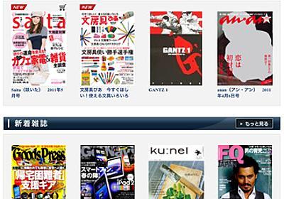 立ち読みアイテムが約3万点に――「セブン de 立ち読み」がバージョンアップ - ITmedia Mobile