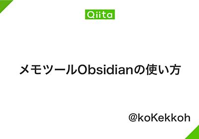 メモツールObsidianの使い方 - Qiita
