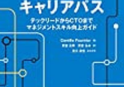 書評『エンジニアのためのマネジメントキャリアパス』 - Kentaro Kuribayashi's blog