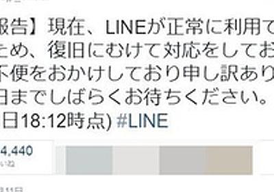 【LINE調子】LINEが送れない障害発生中!!原因は社員がサーバーに味噌汁を溢したのだとデマもw | まとめまとめ