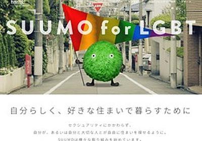 痛いニュース(ノ∀`) : 【企業】 SUUMO「この賃貸にはLGBTが住んでいます」 LGBT受け入れに積極的な賃貸を簡単に探せるサービスを開始 - ライブドアブログ