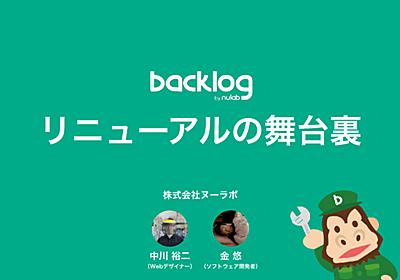 Backlog UI リニューアルの舞台裏 / Backlog Renewal UI - Speaker Deck