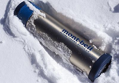 モンベルの高性能魔法瓶、その保温性は? 沸かして半日経ったお湯を使って、山でカップラーメンを作ってみた - それどこ