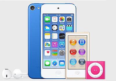 アップル、新型iPod touchを来週にも発表!?〜64ビットのプロセッサを搭載か