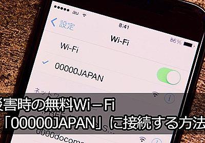 災害時に誰でも使える無料Wi-Fi「00000JAPAN」の使い方や注意点|TIME&SPACE by KDDI