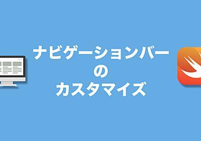 【Swift/iOS】ナビゲーションバーのカスタマイズ | カピ通信