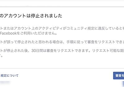 新発売の『Oculus Quest 2』を遊ぶにはFacebookへのアカウント登録が必要→垢BANが続出し地獄絵図に - Togetter