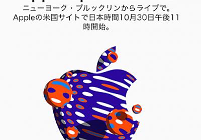 Apple、10月30日にスペシャルイベント「Apple Special Event October 2018」を開催すると発表(日本時間10月30日23時) | Apple | Macお宝鑑定団 blog(羅針盤)
