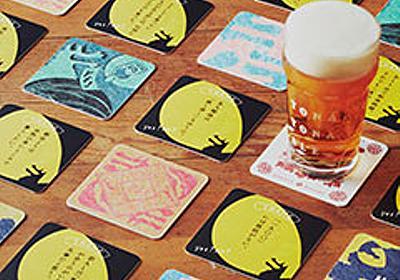 お酒の席で活躍する? クラフトビールメーカーのヤッホーブルーイングがコースター型トークゲーム「無礼講ースター」を30個限定で販売へ - 4Gamer.net