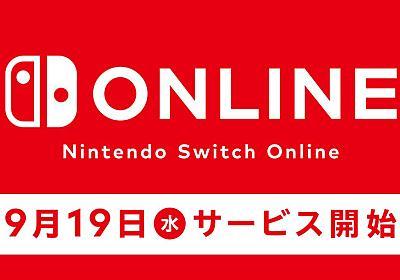 任天堂、Switch Onlineを9月19日から有料化 - ITmedia NEWS