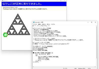 「なでしこ3」で書いた日本語プログラムをWindows/Macアプリにするキットが公開/オフライン環境でも配布できるアプリケーションに
