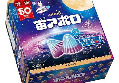 明治、月面着陸&発売50周年を記念した「宙(そら)アポロ」を期間限定で発売 | sorae:宇宙へのポータルサイト