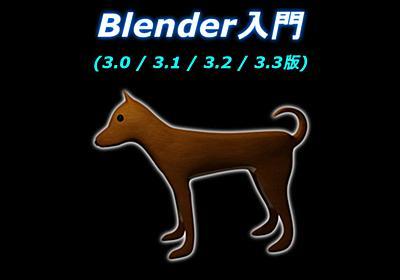 Blender入門(2.7版)