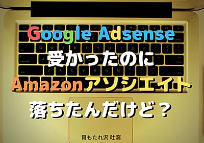 Google Adsense受かったのにAmazonアソシエイト落ちたんだけど? - 胃もたれ沢 吐瀉夫の日常