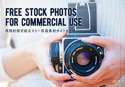 フリー写真素材サイトまとめ15選