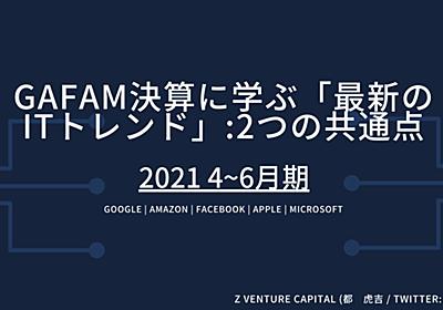 GAFAM決算に学ぶ「最新のITトレンド」:2つの共通点 都 虎吉/Hogil Doh(Z Venture Capital COO) note