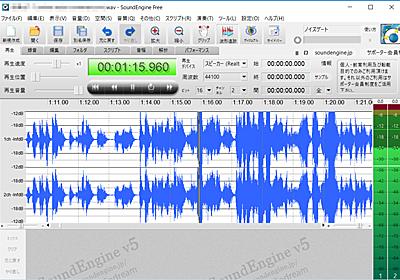 音声の切り出しやノイズ除去なども簡単な音声ファイル編集ソフト「SoundEngine」 - 窓の杜