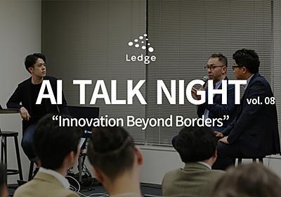 メルカリ×Appier×Cogent Labs ── 日台トップAI企業が考える、イノベーションの源泉と障壁 | Ledge.ai