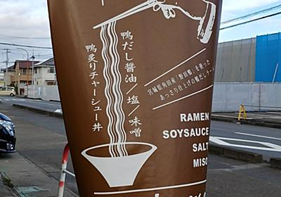 🍜🥐🍛🍣🍰🍻「noodle shop arakawa」さん 食べ物屋さん紹介と映画紹介 - 🎬ふつ映-singark07-ブログ