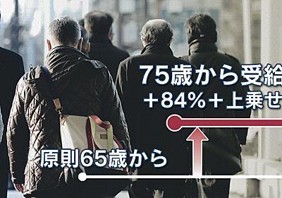 年金開始、75歳も選択肢に 毎月の受取額は2倍  :日本経済新聞