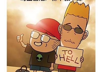 Amazon.co.jp: ファビュラス・バーカー・ボーイズの地獄のアメリカ観光 (ちくま文庫): 町山智浩, 柳下毅一郎: Books