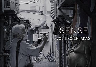 【SENSE】VOL.2 赤城耕一さん | GR official | リコー公式コミュニティサイト
