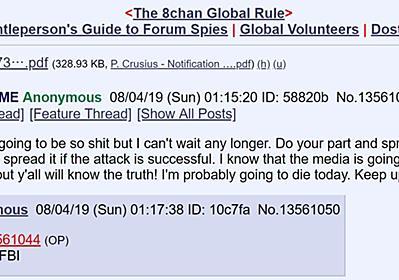 20人死亡のエルパソ乱射事件、「8chan」がまた犯行予告に利用された - ITmedia NEWS