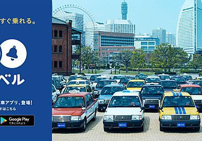 DeNA、東都自動車・日の丸自動車と次世代タクシー配車アプリの都内展開で協業開始へ | レスポンス(Response.jp)