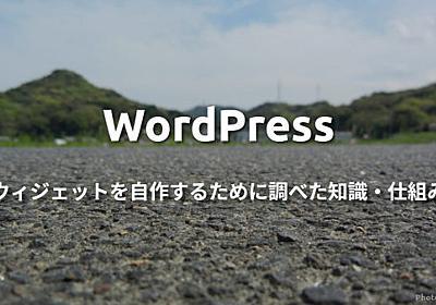 【WordPress】ウィジェットを自作したくて調べたこと・作り方【画像付き最新記事】 | 内向型人間の知恵ブログ