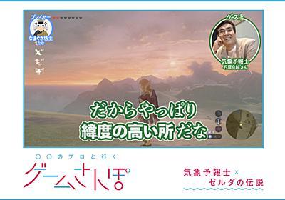 気象予報士・石原良純さんと『ゼルダの伝説 ブレス オブ ザ ワイルド』をやってみたら、天気の仕組みがよーーくわかった! - ライブドアニュース