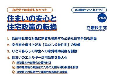 枝野代表、 「持ち家重視の日本の住宅政策を転換する」 #政権取ってこれをやる Vol.4 住まいの安心と住宅政策の転換を発表