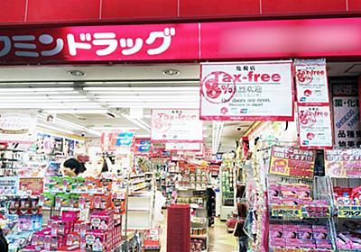 コクミンドラッグ 中国人に高額商品とマスクを抱き合わせ販売 | 文春オンライン