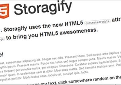 HTML5のcontenteditable属性でコンテンツを編集→localStorageを使用して保存、の流れをjQueryで出来るようにする。みたいなやつ | かちびと.net
