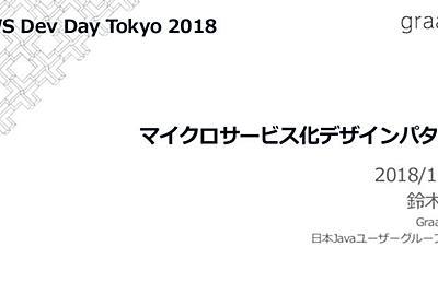 マイクロサービス化デザインパターン - #AWSDevDay Tokyo 2018