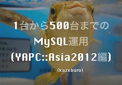 1台から500台までのMySQL運用(YAPC::Asia編)