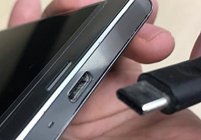 スマホ充電器「USBタイプC」に統一 欧州委が法案: 日本経済新聞