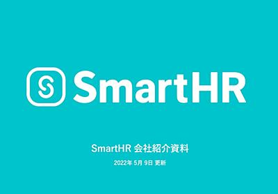 SmartHR会社紹介資料 / We are hiring - Speaker Deck