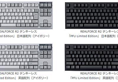 PFUと東プレ、キーボードで協業 「REALFORCE R2」特別版、PFUダイレクトで販売 - ITmedia NEWS