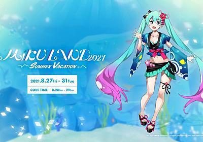 初音ミクに会えるバーチャル空間「MIKU LAND」で、夏祭りが開催!   Mogura VR