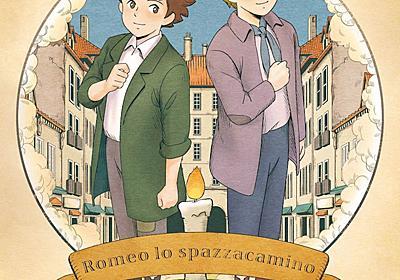 「世界名作劇場」大人向けプロジェクト、第1弾「ロミオの青い空」のイラスト公開 - コミックナタリー