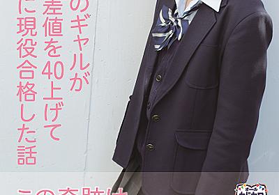[ビリギャル]学年でビリだったギャルが、1年で偏差値を40あげて日本でトップの私立大学、慶應大学に現 | STORYS.JP(ストーリーズ)