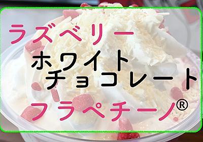 【期間限定(2017/11)】「ラズベリーホワイトチョコレートフラペチーノ®」飲んだ感想です! - kuro6!発信します!