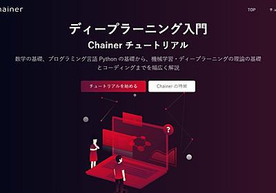 ディープラーニング初心者向けの日本語学習サイト、PFNが無償公開(要約) - ITmedia NEWS