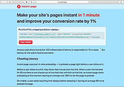 スマホ対応の優れもの!クリック・タップの直前にページを先読み、高速表示する超軽量スクリプト -instant.page | コリス