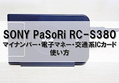 SONY PaSoRi(パソリ) RC-S380でマイナンバー・楽天Edy・交通系ICカードを使う設定手順   俺の開発研究所