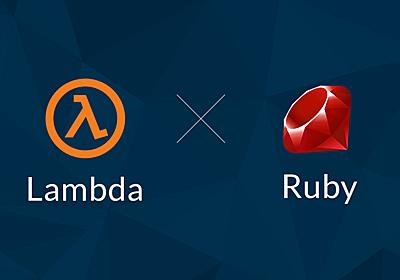 AWS Lambda RubyでNative Extensionsを使用するgemを使うには?serverlessも使ってみた! - GA technologies Tech Blog
