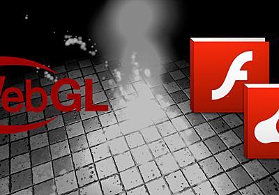 WebGL開発者必見! Flash Stage3Dとの比較から見えてくるWebGLのあり方について - ICS MEDIA